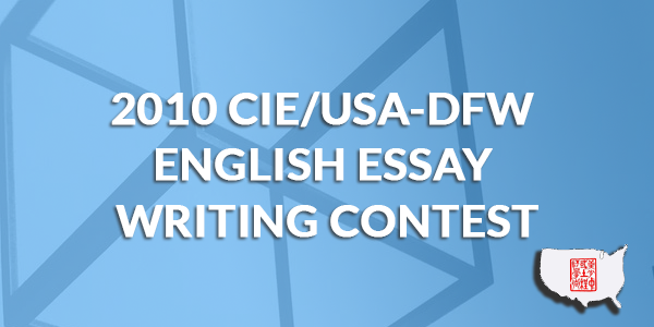 2010 CIE/USA-DFW English Essay Writing Contest