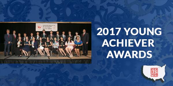 2017 CIE/USA-DFW Young Achiever Awards