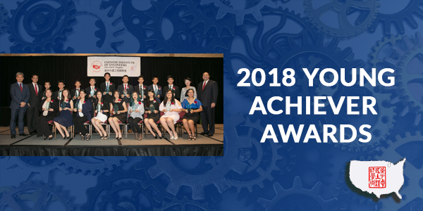 2018 CIE/USA-DFW Young Achiever Awards