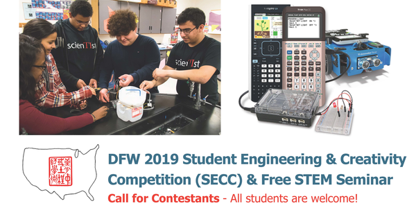 2019 CIE/USA-DFW Student Engineering & Creativity Competition
