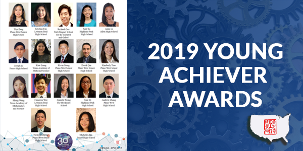 2019 CIE/USA-DFW Young Achiever Award
