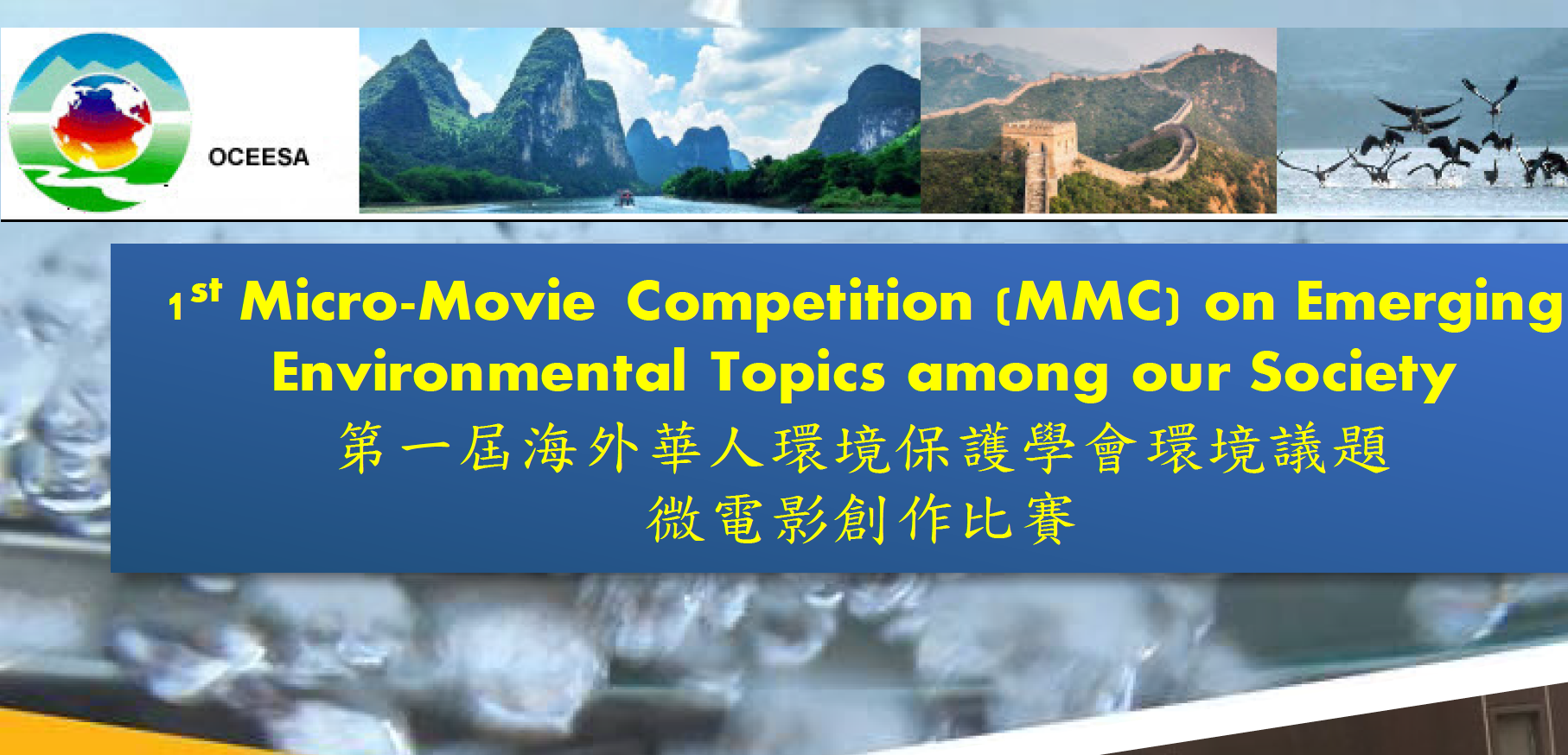 Affiliate Event: 1st Micro-Movie Competition (MMC) on Emerging Environmental Topics among our Society